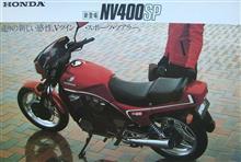 じょえるさんのNV400SP メイン画像