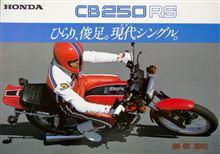 maru_azukiさんのCB250RS インテリア画像