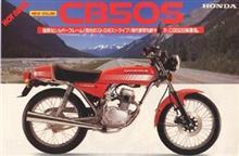 ネーポンさんのCB50S メイン画像