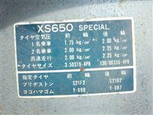 31-31さんのXS650SP インテリア画像