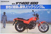 putikaizouさんのFT400 メイン画像
