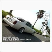 †JOKER99†さんのドゥビル