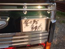 板橋製作所さんのタイタン 左サイド画像