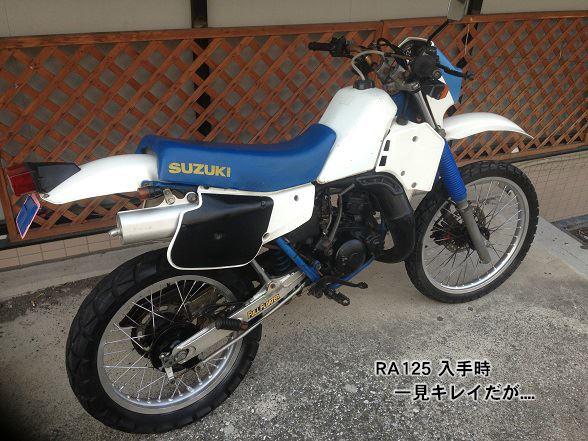 かえるやさんのRA125