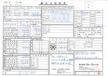 tatsu-c8cさんのS281 左サイド画像