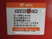コゴロ~さんのスーパーカブ デリバリー (郵政カブMD90) インテリア画像