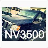 フルスイングマンさんのNV3500