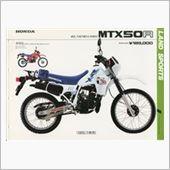 terasさんのMTX50R