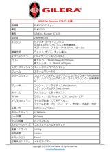 品川500さんのRUNNER ST125 (ランナー) インテリア画像