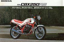 白洲 清さんのCBX250RS メイン画像