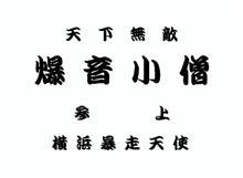 タヌタヌさんのドリームCB400F インテリア画像