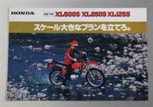 鈴 木 浩 之さんのXL125S 左サイド画像