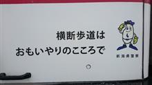 関越特快さんのエルガ リア画像