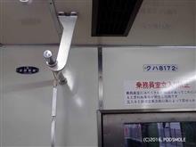 MOLEさんの東武鉄道 8000系 インテリア画像