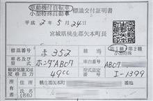 たちんぽさんのタクト (初代AB07) インテリア画像