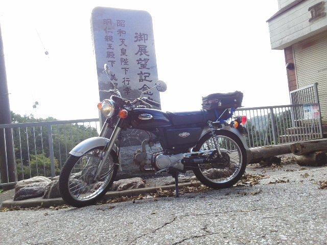 加賀谷そど子さんのベンリィ 90S
