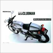 春原シンパチさんのGB250 CLUBMAN (クラブマン)