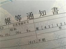 アメ道あきらさんのシェビーバン インテリア画像