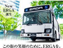 ぉ茶マ(Rin)さんのエルガ メイン画像