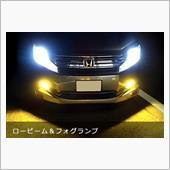LED・HID販売のfcl.さんのステップワゴン