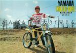 ヤマハ MOTO-BIKE MB1