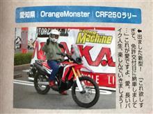 OrangeMonsterさんのCRF250RALLY インテリア画像