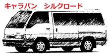 copen2155@名古屋さんのキャラバンシルクロード メイン画像