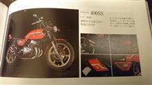 makoto1225さんの400SS インテリア画像