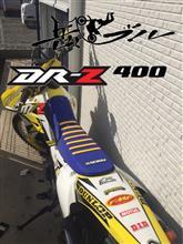 けんけん1さんのDR-Z400S メイン画像
