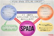 サンダ~さんのVT250 SPADA (スパーダ) リア画像