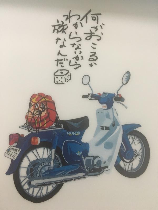 うるるMkⅡさんのスーパーカブ50