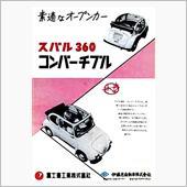 HinoSamuraiさんのスバル360