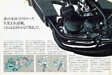 jogpapaさんのRZ50 インテリア画像