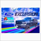 excursion6800さんのエクスカージョン