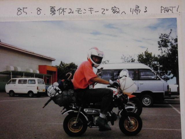 miya1967さんのモンキー  Z50J-I