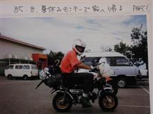 miya1967さんのモンキー  Z50J-I メイン画像