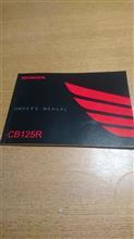 腐魚鯖男さんのCB125R インテリア画像