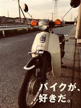 たけちゃんライダーさんのスーパーカブ90DX メイン画像