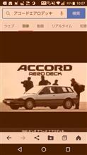 たかぼんauさんのAccord_Aerodeck