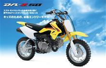 ごじゃ男さんのDR-Z50 メイン画像