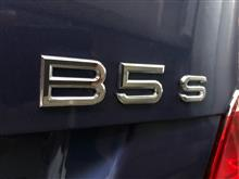 BonさんのB5 S リムジン リア画像