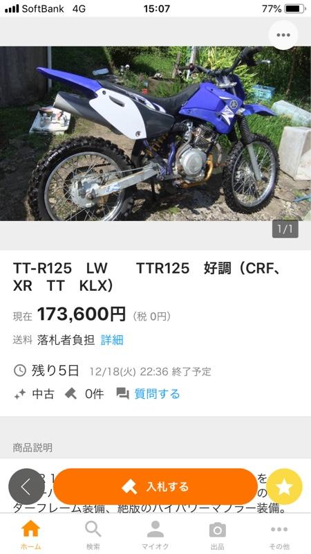6りんかん東京支店さんのTT-R125