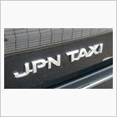 娘二人の新米パパさんのジャパンタクシー