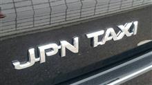 娘二人の新米パパさんのジャパンタクシー メイン画像