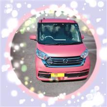 Queen☆ビビさんの愛車:日産 デイズルークス