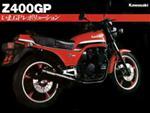 カワサキ Z400GP