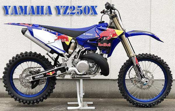 ヤマハ YZ250