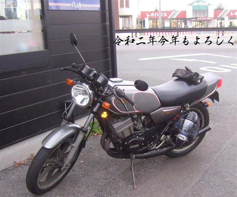 ねんじーさんのRD250
