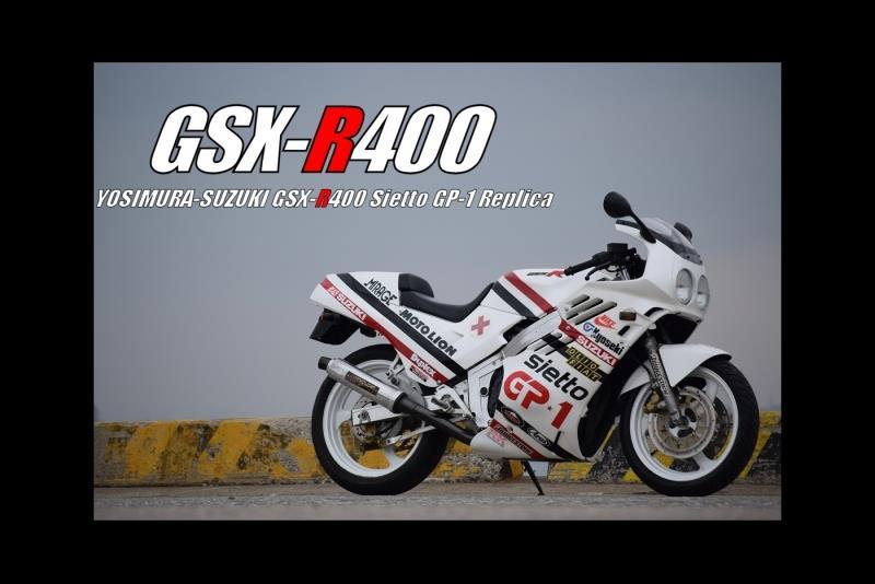 もっちゃんちゃんさんのGSX-R400