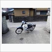 -夢-さんのスーパーカブ50(AA04型)